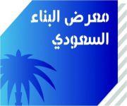 معرض البناء السعودي يسلّط الضوء على التحديات والفرص في قطاع البناء