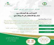 البرنامج الوطني خلع الأطفال الولادي في مستشفى الرس العام