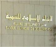 «البنك الإسلامي» يُصدر صكوكاً جديدة بقيمة 1.25 مليار دولار