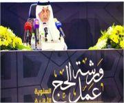 خالد الفيصل يفتتح أعمال ورشة الحج السنوية الثانية