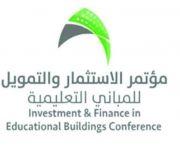 مؤتمر الاستثمار والتمويل للمباني التعليمية يكشف عن خمسة برامج وحلول تمويلية