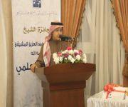 المشيقح يكرمون الفائـزين بجائزة  الشيخ عبد الله بن عبد العزيز المشيقح للتفوق العلمي
