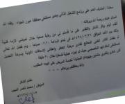 مواطن يشكر مستشفى عيون الجواء