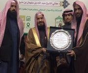 مدير تعليم حفر الباطن يكرم معالي الشيخ عبدالله بن سليمان بن منيع