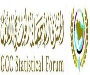 خادم الحرمين يرعى المنتدى الإحصائي الخليجي الأول مارس المقبل