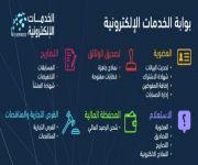 إقبال كبير من القطاع الخاص على خدمات «بوابة أعمالي» الإلكترونية