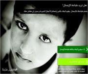 مبادرة البنك الأهلي «لا لطباعة الإيصال» تتبرع بمليون ريال لجمعية الأطفال المعوقين