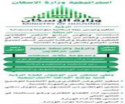 تنظيم أول منتدى للشراكة بين القطاعين العام والخاص في المسكن الميسر