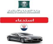 «التجارة» تستدعي 267 سيارة «مازيراتي»