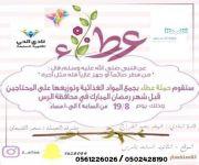 القارئة البدراني تشكر حملة عطاء في محافظة الرس