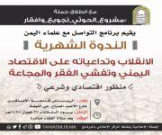 المركز الإعلامي ببرنامج التواصل مع علماء اليمن يطلق حملة إعلامية تحت وسم: #مشروع_الحوثي_تجويع_وافقار