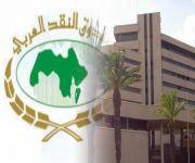 دراسة صندوق النقد العربي تطالب بتحفيز تنافسية قطاع الصناعات غير النفطية