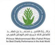 جمعية فتاة البدائع الخيرية تفوز بجائزة الأمير محمد بن فهد