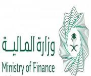 وزارة المالية تعلن اكتمال إنشاء برنامج الصكوك لطرحها للمستثمرين