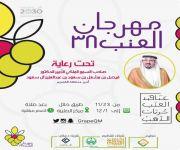 """غدا انطلاق مهرجان العنب بمركز الصلبية تحت شعار """"عناقيد العنب ثريات الذهب"""