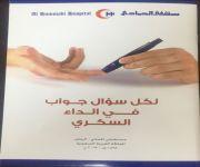 صدر حديثاً عن مستشفى الحمادي: لكل سؤال جواب في الداء السكري