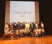 منظمة الطلاب السعوديين في (كنتاكي الغربية) يحتفون بالوطن