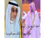 الوجيه الدبيخي يقيم إحتفاء بالاستاذ الفوزان بمناسبة تعيينه مديراً عاماً لميدان الملك سعود للفروسية بمنطقة القصيم