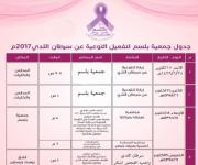 """جمعية """"بلسم""""تنتهي من تفعيل حملة سرطان الثدي2017 وصحيفة القصيم تنشر التقرير"""