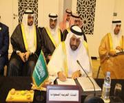ختام اجتماع المنظمة العربية للتنمية الإدارية