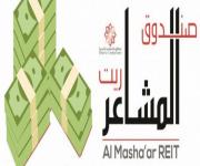 هيئة السوق المالية تطرح 57.2 مليون وحدة من صندوق «المشاعر ريت» للسعوديين