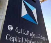 هيئة السوق المالية تعتمد تنظيم الدعوى الجماعية في منازعات الأوراق المالية