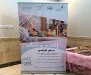 مركز التنمية الاجتماعية بمكة ينظم برنامج إلعب وتعلم