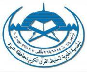 بالتعاون مع جامعة القصيم وبشهادات معتمدة  الشؤون النسائية بتحفيظ عنيزة تقيم دورات مهارية في القرآن الكريم