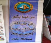 أمير القصيم زارها : هيئة المذنب تشارك بفعالية بمهرجان منتزه المانعية