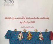 تفعيل الجنادرية بوحدة الخدمات المساندة للإناث بالبكيرية