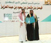 """الشركة تحظى بالتكريم من الأمير فيصل بن مشعل  قطار """"سار"""" الناقل الرسمي لـ """"معرض القصيم للكتاب"""""""