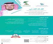 الجمعية السعودية للإدارة الصحية تنظم ملتقى القائد الصحي