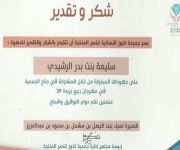 قائدة مدرسة الجرارية الشمالية تتلقى شهادة شكر وتقدير من الأميرة لمياء بنت فيصل