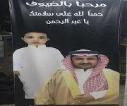 الأستاذ زايد النومسي يحتفي بسلامة ابنه الطفل عبدالرحمن