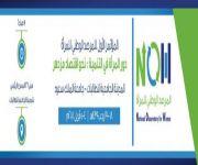 جامعة الملك سعود تحتضن مؤتمر( دور المرأة في التنمية- نحو اقتصاد الخبر الاستباقي