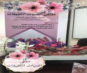 مركز التنمية الاجتماعية بمكة ينظم ملتقى الفتيات الكفيفات بالشراكة مع جامعة أم القرى
