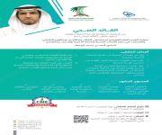 جمعية الادارة الصحية السعودية تعقد ملتقى القائد الصحي اليوم