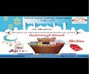 """جمعية الملك عبدالعزيز الخيرية النسائية ببريدة تطلق حملتها السنوية """"أهلنا أولى بدعمنا"""