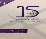 """حرم """"أمير القصيم"""" تشهد حفل تخريج  3630 طالبة في جامعة القصيم الدفعة الخامسة عشرة"""