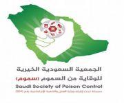 الجمعية السعودية الخيرية للوقاية من سموم ( سموم ) تشارك بملتقى قائد وتجربة
