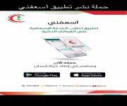 """الهلال الأحمر السعودي يدشن تطبيق """"أسعفني""""لطلب الخدمة الإسعافية على الهواتف الذكية"""