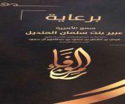 حرم أمير القصيم ترعى حفل رمز الوفاء والذي تقيمه مدارس رعاية الموهبة الأهلية