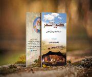 """الشاعر نايف بن عياش الجابري الحربي يصدر ديوانه الثالث بعنوان """"كنوز الشعر"""