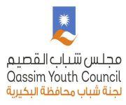 """الأحد القادم.. لجنة شباب البكيرية تطلق فعالية """"ليالي رمضان"""" بمقصورة السويلم"""