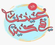 """"""" عمل وتنمية """" القصيم يشعل الافراح بعيد الفطر المبارك في أكثر من 200 موقع بالمنطقة"""