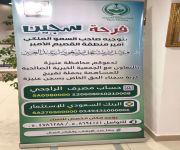 """بتوجيهات أمير القصيم وبحضور محافظ عنيزة أنطلاق حملة """"فرحة سجين"""