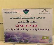 """حرم """"أمير القصيم"""" تشهد حفل تكريم الفائزات بجائزة التميز النسائي في نادي القصيم الأدبي بالشراكة مع بنك الرياض"""