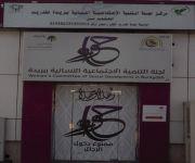بدعم من مؤسسة سليمان الراجحي الخيرية : مركز نسائي اصلاحي ارشادي ببريدة