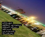 اليوم الثاني من فعاليات مهرجان (سعودي انطلق ) بالبكيرية يشهد إقبال وتفاعل