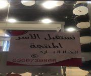 سيدة سعودية تفتتح محل عائلتها من الأسر المنتجة